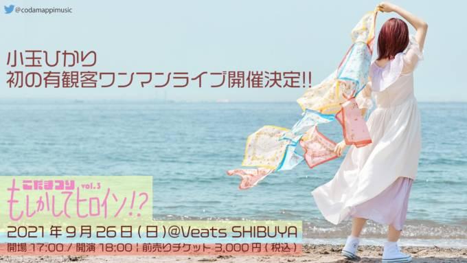 小玉ひかり、初の有観客ワンマンライブをVeats SHIBUYAで開催