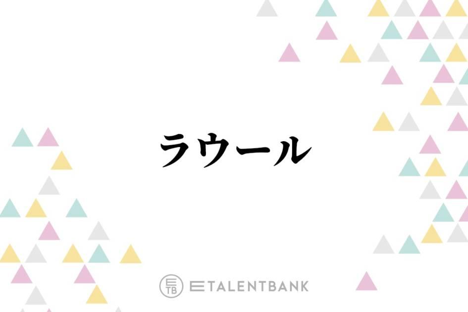 Snow Manラウール、先輩・KAT-TUN亀梨に憧れて真似をしたこととは?「カッコいいなと…」サムネイル画像!