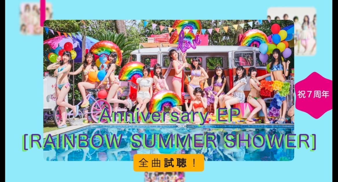 虹のコンキスタドール、Anniversary EP「RAIBOW SUMMER SHOWER」全曲試聴動画&「世界の中心で虹を叫んだサマー」MVメイキング映像を公開サムネイル画像!