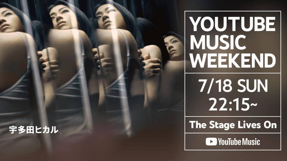 """宇多田ヒカル、""""HIKARU UTADA Live TOP FAN PICKS 2021""""が「YouTube Music Weekend vol.3」でヘッドライナー公開決定サムネイル画像!"""