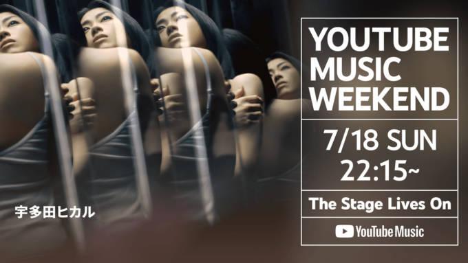 """宇多田ヒカル、""""HIKARU UTADA Live TOP FAN PICKS 2021""""が「YouTube Music Weekend vol.3」でヘッドライナー公開決定"""