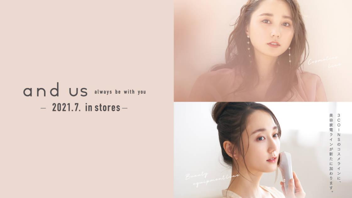 3COINS、オトナのコスメ・美容家電ブランド「and us (アンド アス)」誕生サムネイル画像!