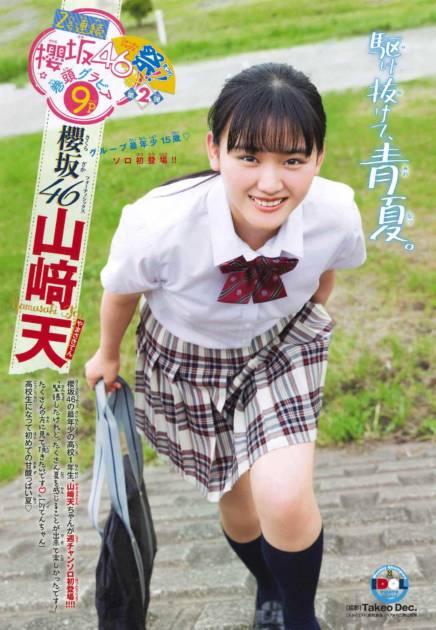 櫻坂46山崎天、フレッシュな魅力が詰まった制服SHOT公開サムネイル画像!