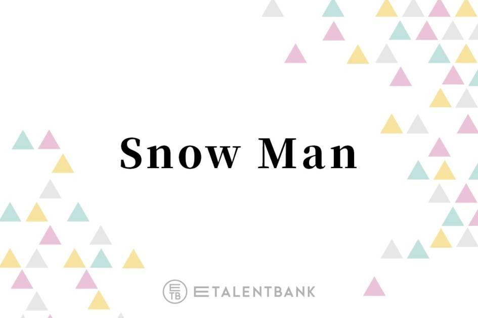 Snow Man、仲良しな楽屋風景にファンほっこり「なんてかわいい集団」「微笑ましい」サムネイル画像!