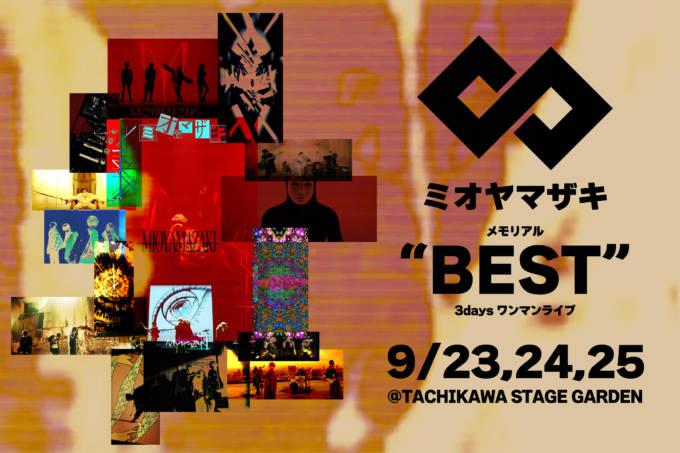 ミオヤマザキ、3daysワンマンライブに生憎の雨。(魔喪)とnishi-kenがスペシャルゲストとして出演決定
