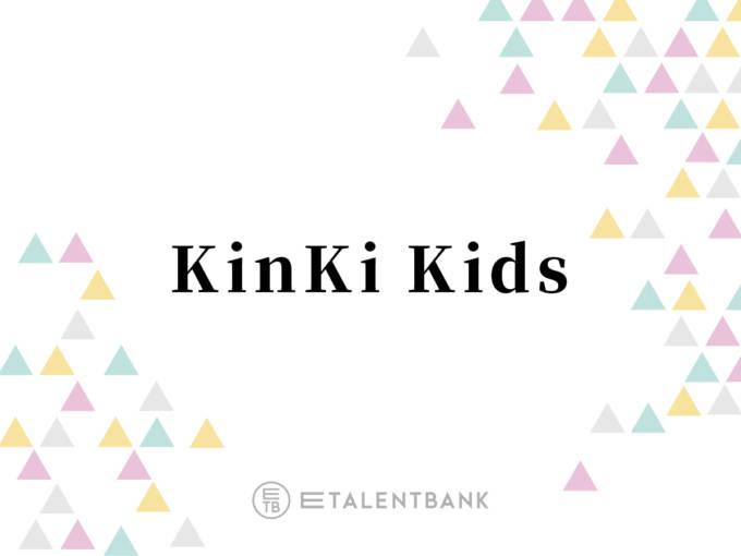 KinKi Kids、嵐メンバーとの交流を明かす「サシで…」サムネイル画像!