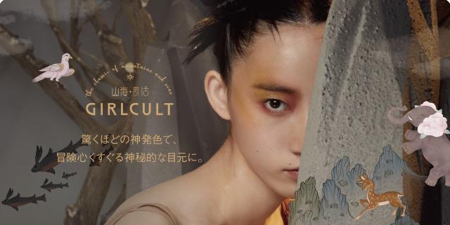 """日本初上陸!中国コスメブランド""""GIRLCULT""""から山海シリーズ4色アイシャドウパレットが店頭販売開始"""