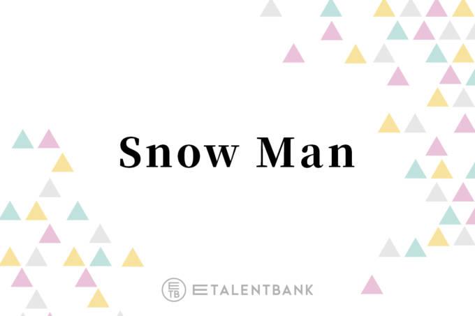 """Snow Manラウール、渡辺翔太を""""激怒""""させてしまった行動とは?「バスタオルを…」"""