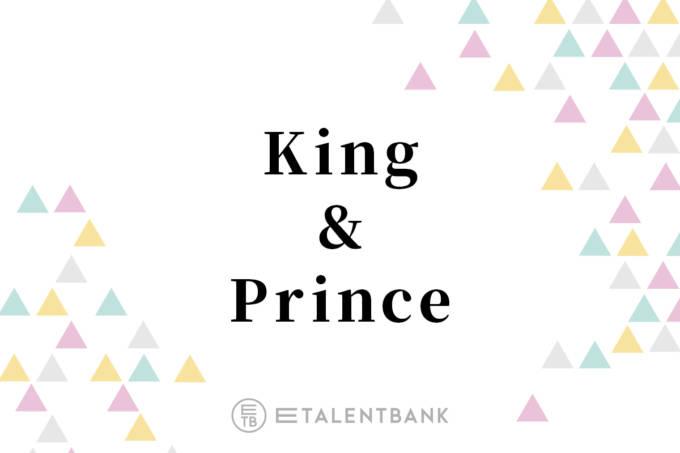 "King & Prince、""嵐カバー""の裏側を明かす「結構プレッシャーをかけられて…」"