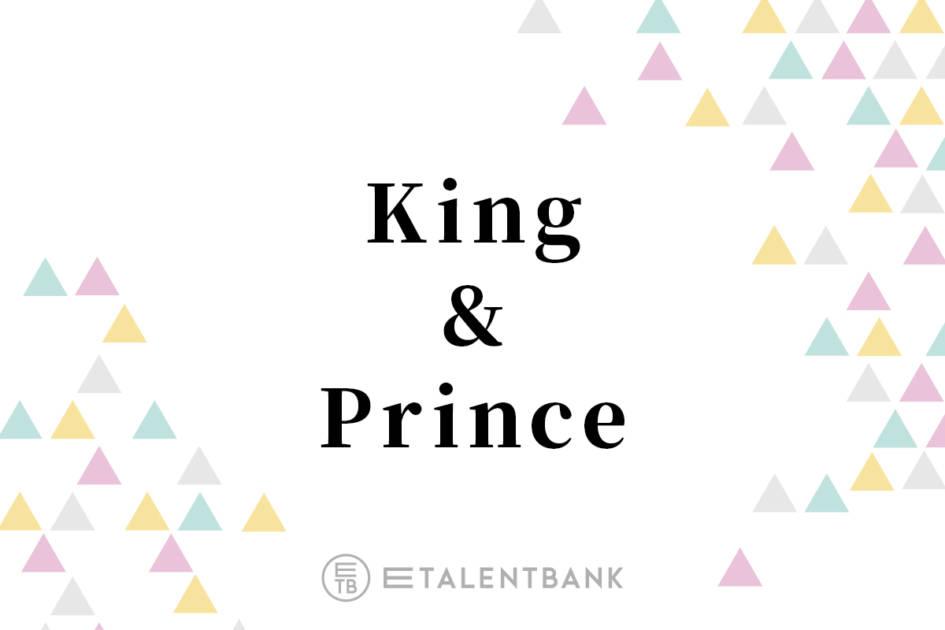 "King & Prince、""嵐カバー""の裏側を明かす「結構プレッシャーをかけられて…」サムネイル画像!"
