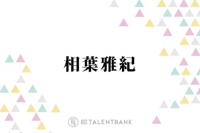 """相葉雅紀、『FNS歌謡祭』で見せた""""V6愛""""にファン反響「本当泣いた」「激しく共感」"""