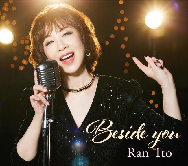 伊藤蘭、セカンド・アルバム『Beside you』のアートワーク発表