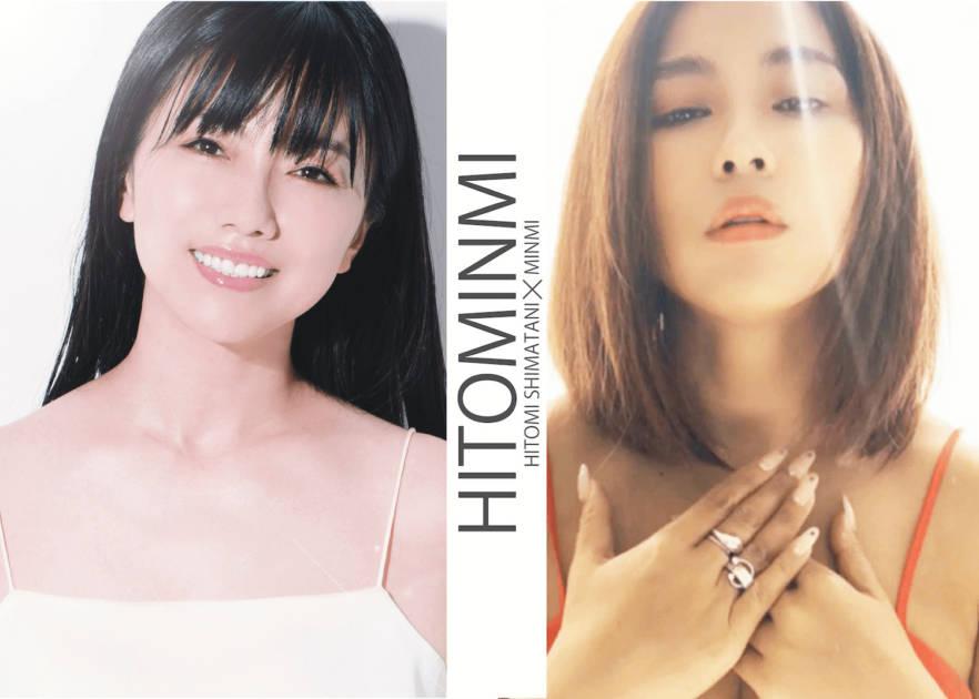 島谷ひとみ×MINMI、異色のコラボが実現!「HITOMINMI」として初のデジタルシングル配信が決定サムネイル画像!
