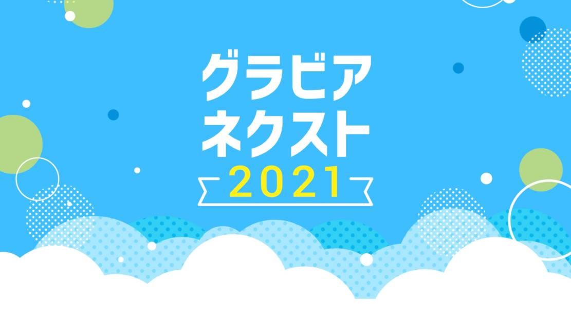 """""""令和のスター""""を探す次世代グラビアアイドルオーディション『グラビアネクスト2021』エントリー開始!TikTokコンテストも実施サムネイル画像!"""