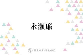 """キンプリ永瀬廉、""""すごい好き""""な女性のタイプ明かす「素で喜んでるぐらいの…」サムネイル画像!"""