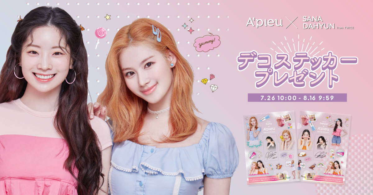 韓国コスメA'pieu公式ECにて、TWICE・サナ&ダヒョンのオリジナルデコステッカーがもらえるキャンペーン開催!サムネイル画像!