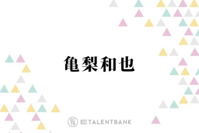 """KAT-TUN亀梨、""""1番辛かった""""テレビ番組での挑戦とは?「結構ボロボロに…」サムネイル画像!"""
