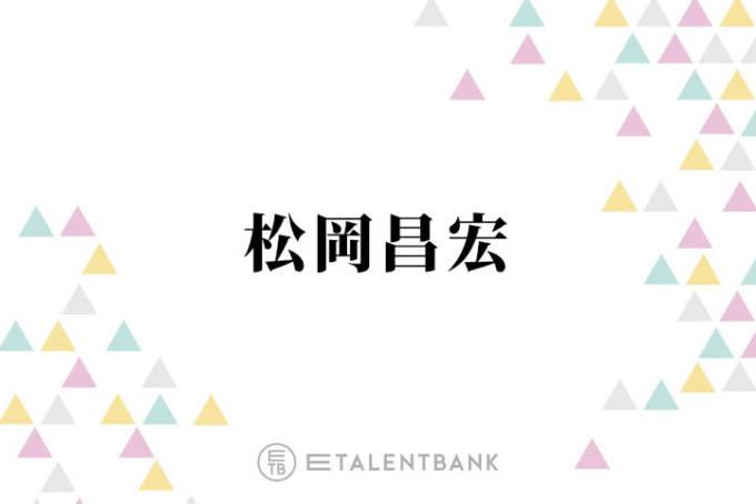TOKIO松岡昌宏、男性のマッチングアプリの使い方に持論「薄いオブラートの後ろに…」