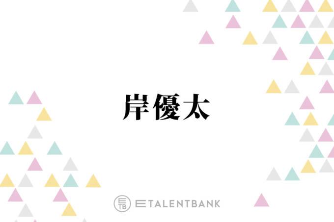 """キンプリ岸優太、柳楽優弥との""""ミラクル""""な出会い明かす「一生忘れないです」"""