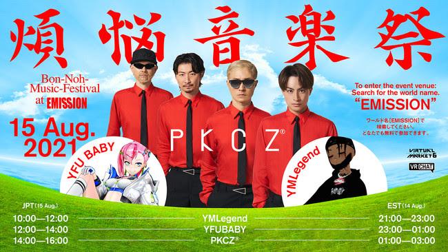 PKCZ(R)、世界最大のVRイベント「バーチャルマーケット6」にて新曲を初公開決定