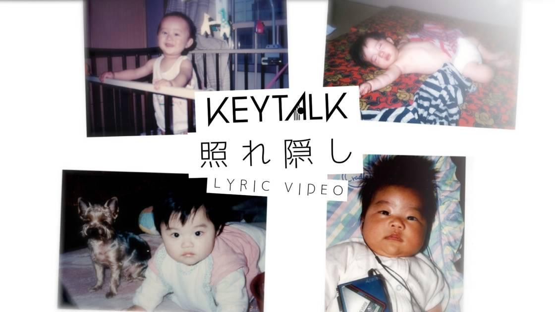 KEYTALK、アルバムの最後を飾る楽曲「照れ隠し」のリリックビデオが公開サムネイル画像!