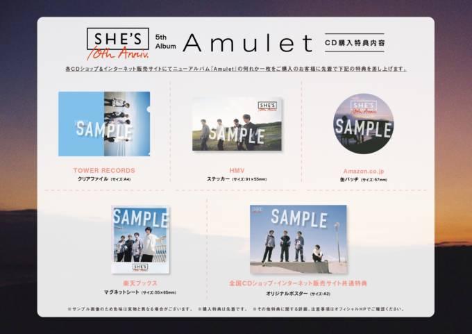 SHE'S、10月6日リリースニューアルバム「Amulet」の店舗別オリジナル特典デザイン公開