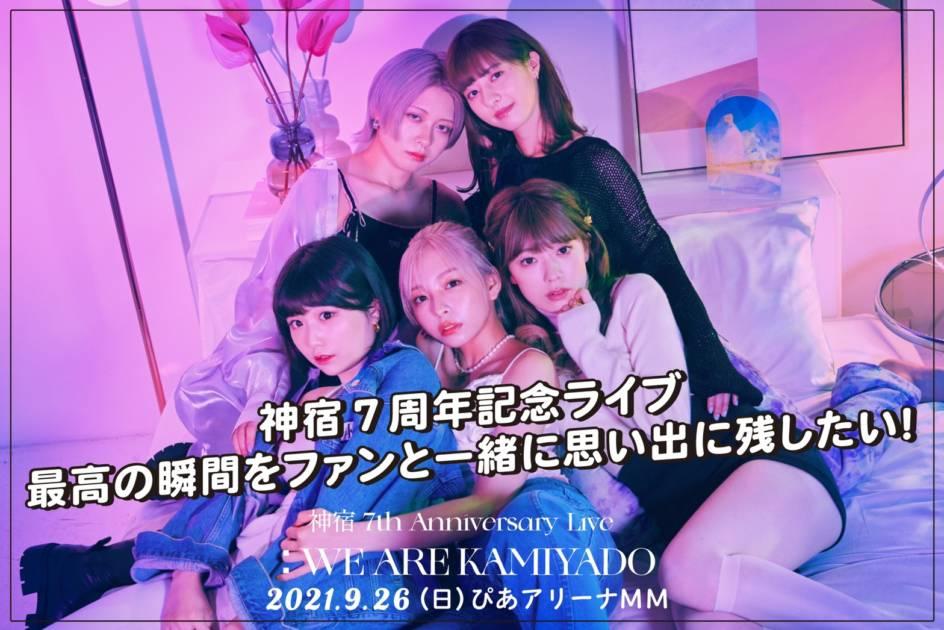 神宿、7周年記念ライブに向け実施するクラウドファンディング募集開始サムネイル画像!