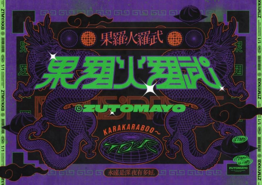 ずっと真夜中でいいのに。 全国17都市・全21公演をまわる全国ホールツアー「果羅火羅武〜TOUR」開催決定&様々な優待特典がある「ZUTOMAYO PREMIUM」もスタートサムネイル画像!