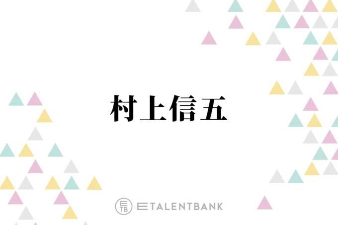 """関ジャニ∞村上信五、""""ジャニーズに骨を埋める""""自身の将来を語る「今は会社が…」サムネイル画像!"""