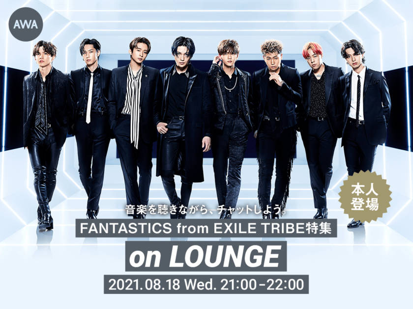 FANTASTICS from EXILE TRIBE、『FANTASTIC VOYAGE』リリース記念「LOUNGE」特集イベントを開催サムネイル画像!