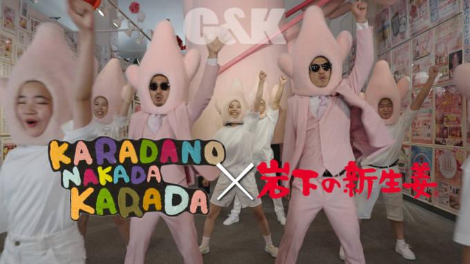 C&K、本日発売の新曲「KARADANONAKADAKARADA」×岩下の新生姜 グルーヴィーでラブリーな替え歌コラボ映像公開