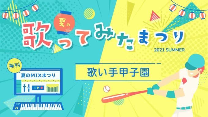 次世代の歌い手スターを発掘するオンラインイベント「歌ってみたまつり」から、第二弾イベント「歌い手甲子園」がスタート