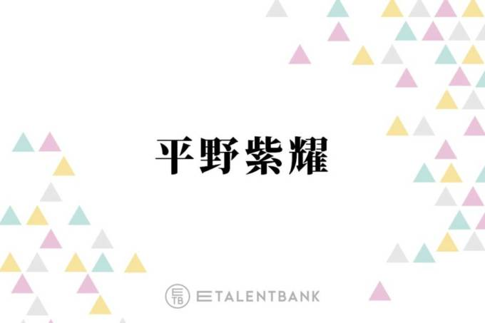 キンプリ平野紫耀「唯一断るかも」苦手な仕事を告白「ジャニーズって絶対それやらなきゃ…」サムネイル画像!