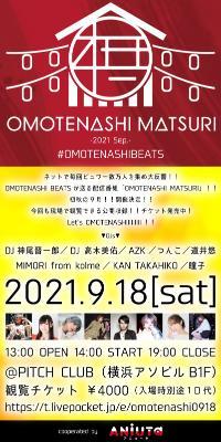OMOTENASHI MATSURI、9月18日開催決定&豪華DJ陣が集結