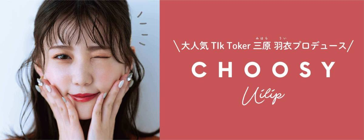 『CHOOSY(チューシ―)』、今注目の大人気TikToker・三原羽衣プロデュースのカラーケアリップクリーム全3色が新登場サムネイル画像!