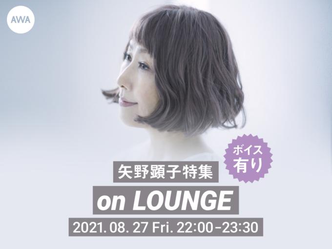 矢野顕子、特集イベント「LOUNGE」を開催