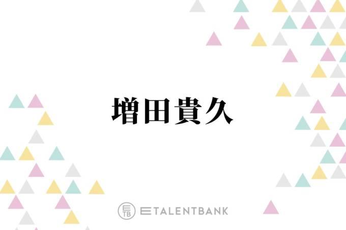 """NEWS増田貴久、パートナーと生活する上で""""耐えられない""""こととは?「100%自分の好きなものに…」サムネイル画像!"""