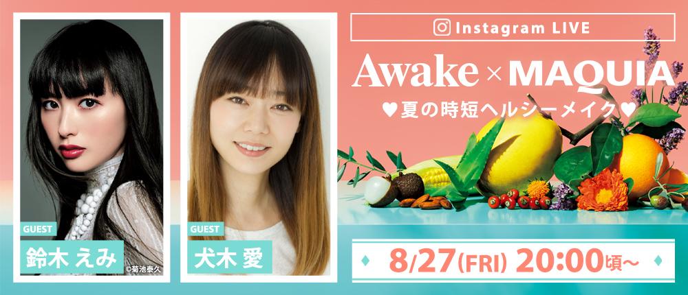 NY生まれのヴィーガンコスメブランド『Awake』、初コラボとなる『MAQUIA』とのインスタライブを開催サムネイル画像!