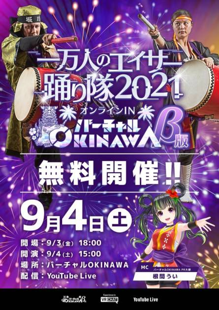 沖縄県最大級のエイサー祭りがバーチャルOKINAWAで開催決定!根間うい他、全国ご当地VTuberも参加サムネイル画像!
