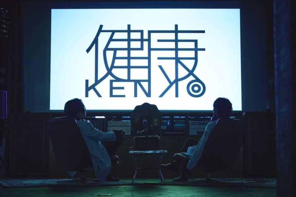"""lynch. 悠介×真空ホロウ 松本明人による新ユニット""""健康""""、リリックMVを公開サムネイル画像!"""