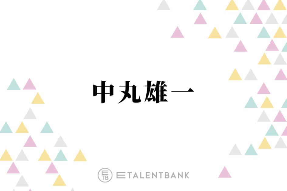 KAT-TUN中丸雄一、二宮和也のYouTube撮影中の気遣いに感激「これが嵐か」サムネイル画像!
