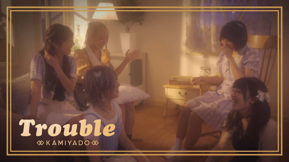 神宿、新曲「Trouble」のMV公開サムネイル画像!