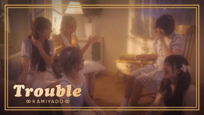 神宿、新曲「Trouble」のMV公開