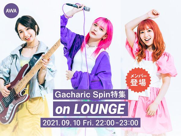 Gacharic Spin、ニューアルバムリリース&TOMO-ZOバースデー記念でメンバー登場の「LOUNGE」特集イベントを開催