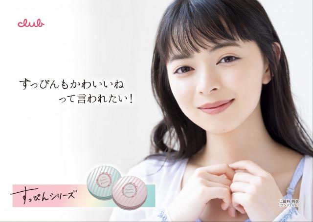 『クラブ すっぴんシリーズ』のイメージモデルにアンジュルムの上國料萌衣を継続起用サムネイル画像!