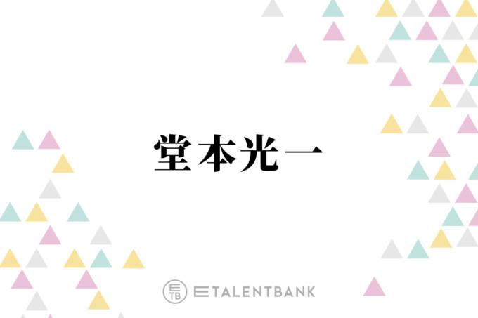 菊池風磨&田中樹、ストイックな堂本光一の凄さを語る「僕ら後輩にも受け継いで…」サムネイル画像!