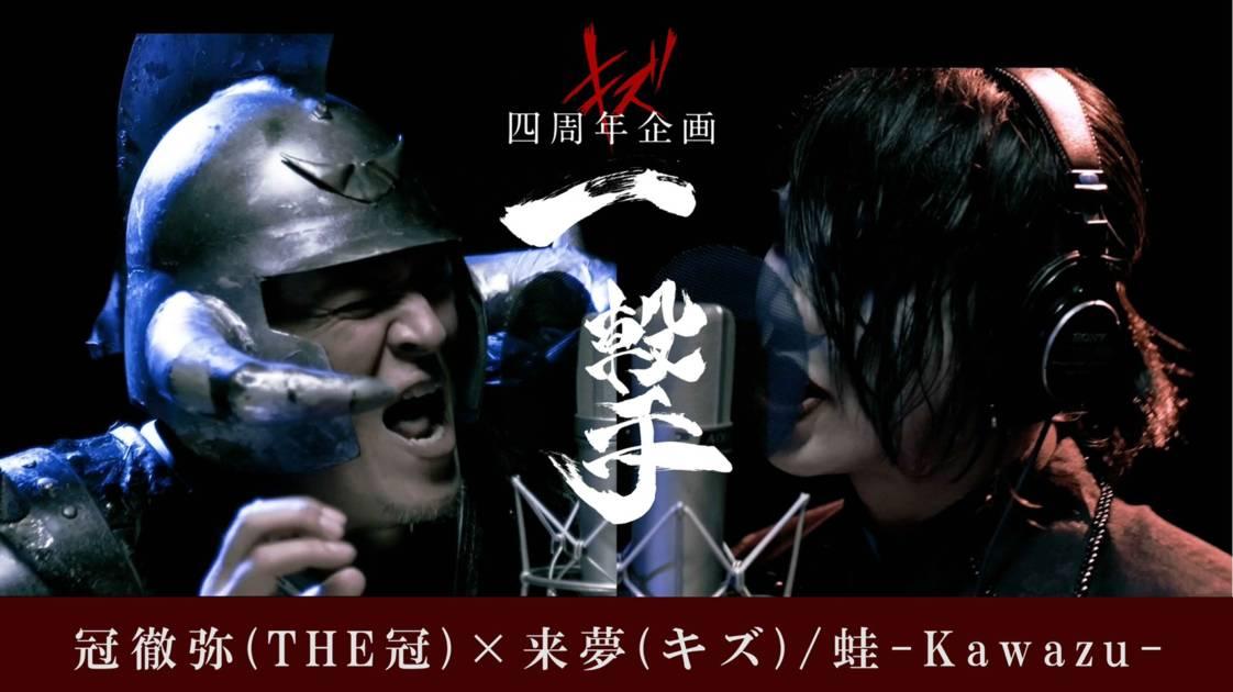 キズ、『一撃』-2nd season-第三弾ゲストはメタルボーカリスト冠徹弥(THE冠)サムネイル画像!