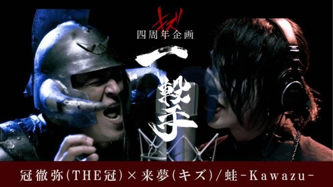 キズ、『一撃』-2nd season-第三弾ゲストはメタルボーカリスト冠徹弥(THE冠)
