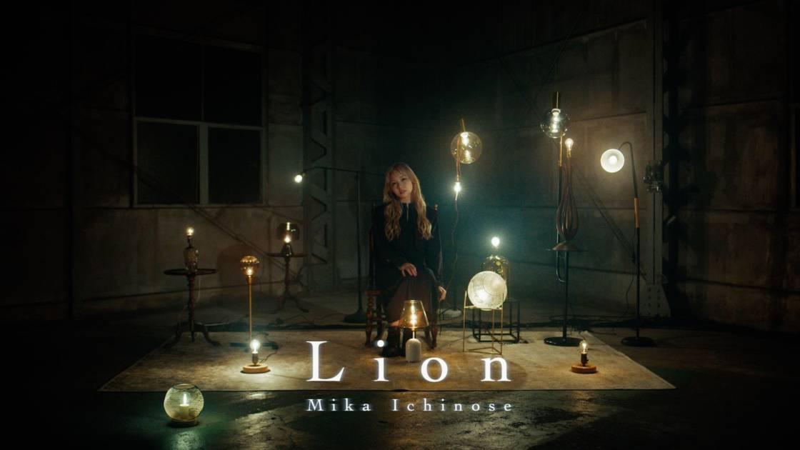 神宿・一ノ瀬みか、初のソロ曲「Lion」ミュージックビデオ公開サムネイル画像!