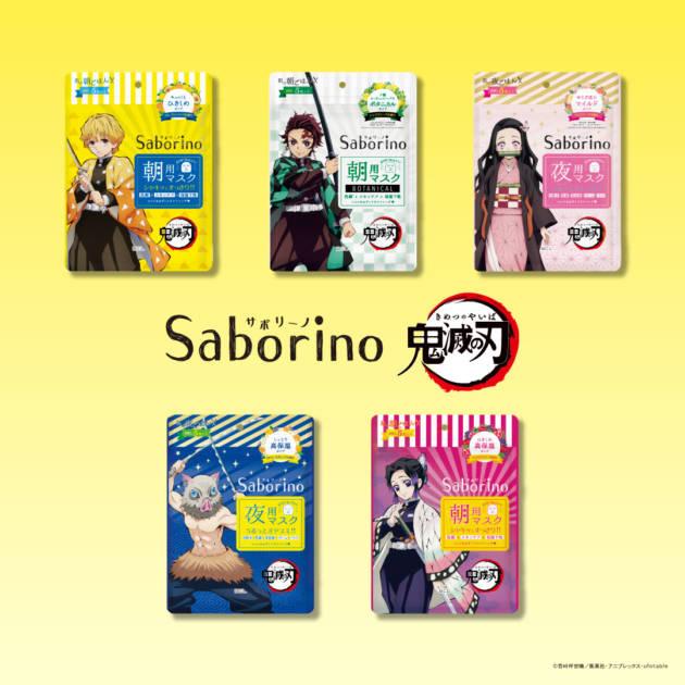 『サボリーノ』とTVアニメ『鬼滅の刃』がコラボ!メインキャラクターが登場する全5種のシートマスク(5枚入)が数量限定で発売サムネイル画像!